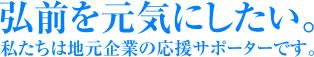 弘前を元気にしたい。私たちは地元企業の応援サポーターです。