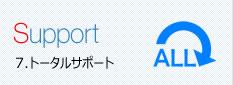 7.トータルサポート